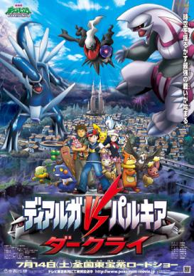 Pokemon - film 10 (2)